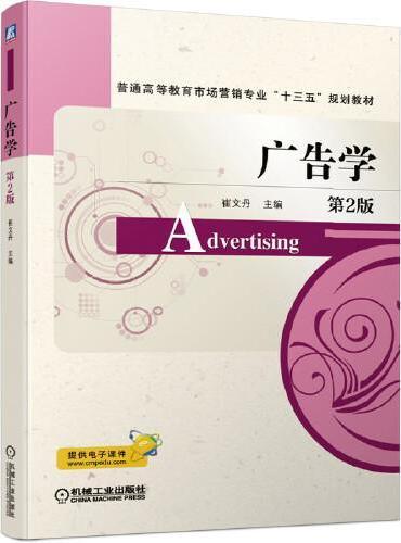 广告学  第2版
