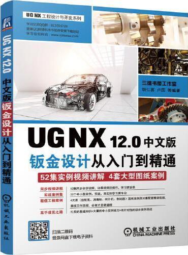 UG NX 12.0中文版钣金设计从入门到精通