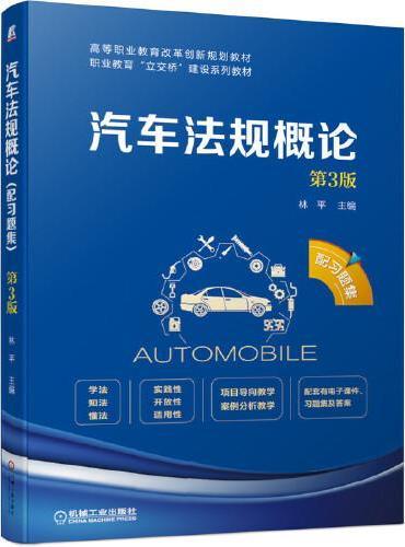 汽车法规概论 第3版(配习题集)
