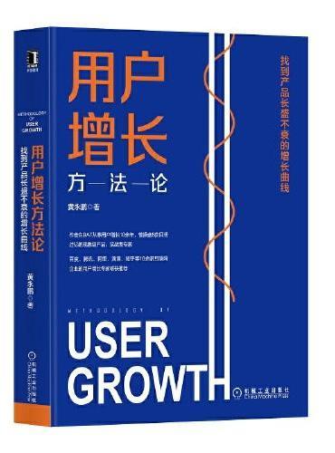 用户增长方法论:找到产品长盛不衰的增长曲线