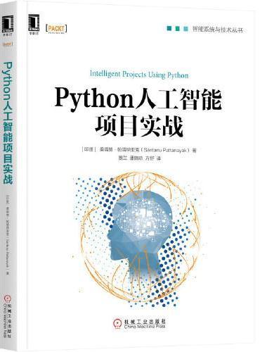 Python人工智能项目实战
