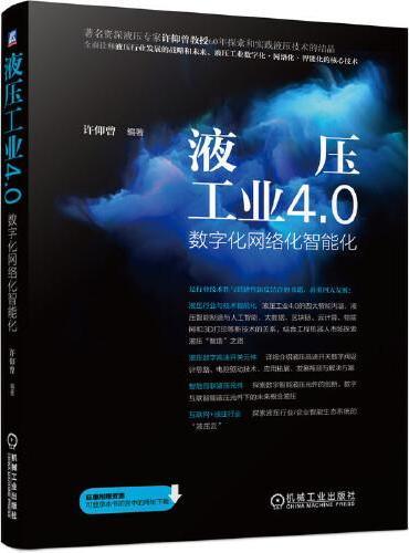 液压工业4.0 数字化网络化智能化