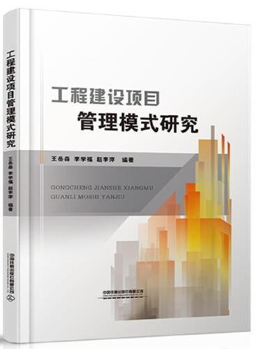 工程建设项目管理模式研究