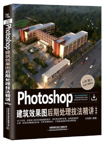 Photoshop建筑效果图后期处理技法精讲(第4版)