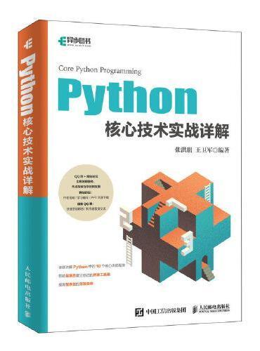 Python核心技术实战详解
