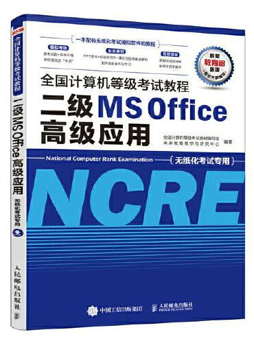 全国计算机等级考试教程 二级MS Office高级应用