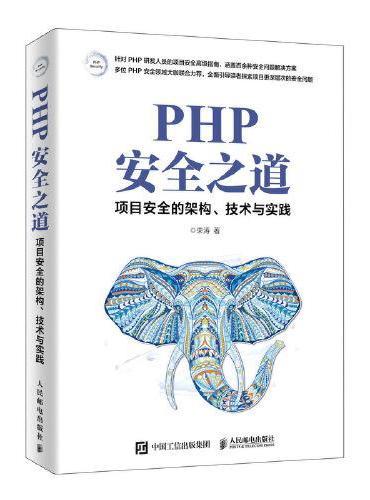 PHP安全之道 项目安全的架构、技术与实践