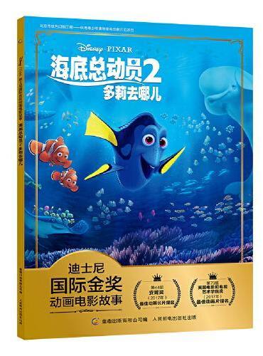 迪士尼国际金奖动画电影故事 海底总动员2 多莉去哪儿