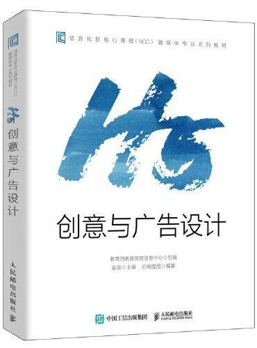 H5创意与广告设计