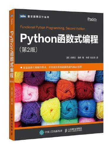Python函数式编程 第2版