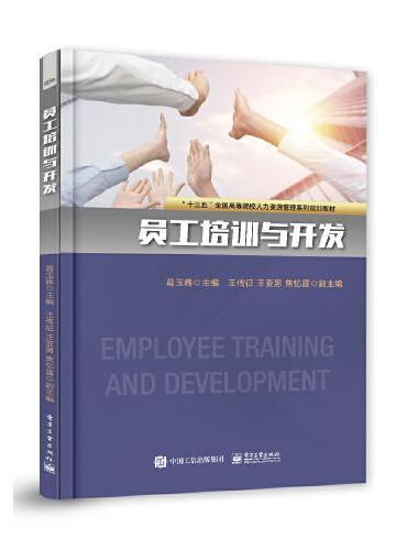 员工培训与开发