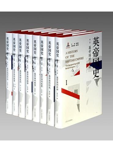 英帝国史(八卷本,32开精装收藏版)中国学者撰写的首部全景式英帝国史!英国史权威学者钱乘旦教授领衔,十余位专家历时二十年写作,首次以中国学者话话方式,构建关于英帝国史的话语体系。