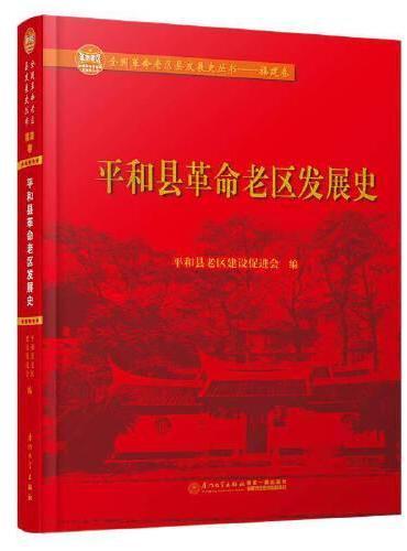 平和县革命老区发展史