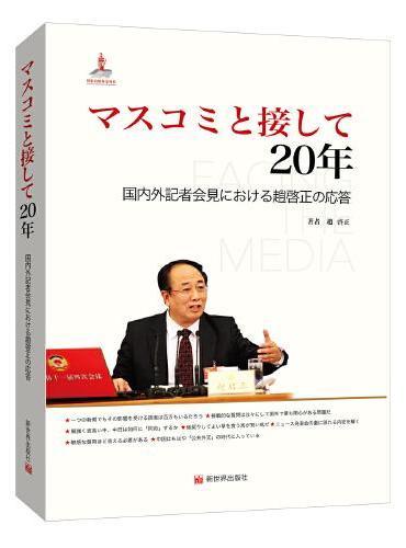 直面媒体20年:赵启正答中外记者问(日)