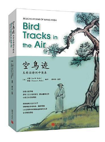 空鸟迹:王安石诗词中英本