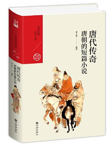 唐代传奇:唐朝的短篇小说