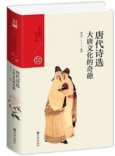 唐代诗选:大唐文化的奇葩