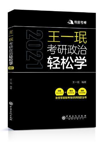 王一珉考研政治轻松学(2021) 核心考点结构体系典型真题 有道考神系列