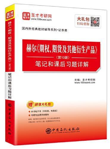 圣才教育:赫尔《期权、期货及其他衍生产品》(第10版)笔记和课后习题详解