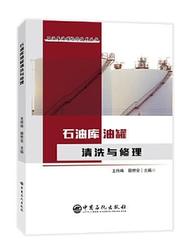 石油库油罐检修技术丛书--石油库油罐清洗与修理