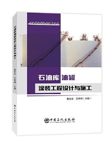 石油库油罐检修技术丛书--石油库油罐涂装工程设计与施工
