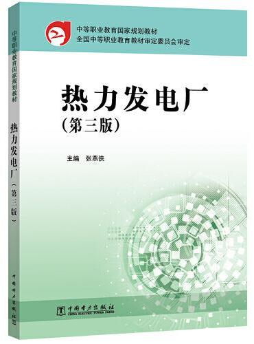 中等职业教育国家规划教材 热力发电厂(第三版)
