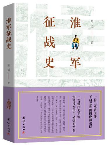 淮军征战史