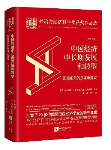 中国经济中长期发展和转型——国际视角的思考与建议