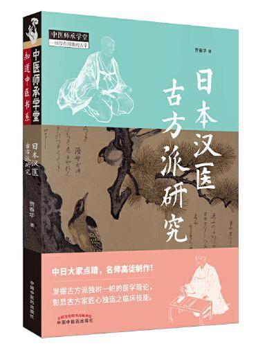 日本汉医古方派研究·中医师承学堂