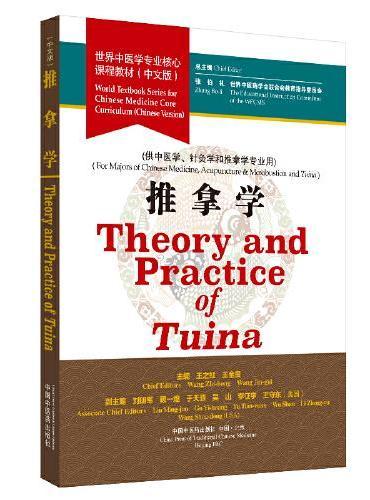 推拿学·世界中医学专业核心课程教材(中文版)