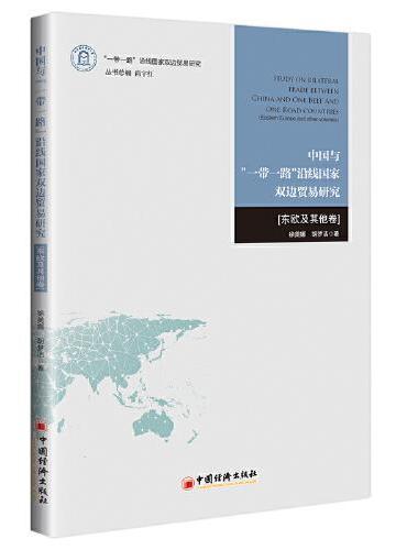 """中国与""""一带一路""""沿线国家双边贸易研究(东欧及其他卷)"""