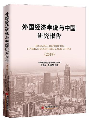 外国经济学说与中国研究报告.2019