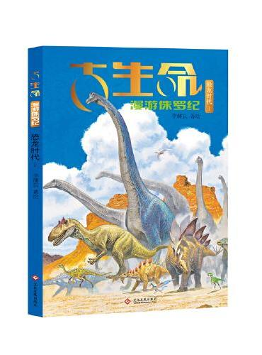 古生命:恐龙时代I