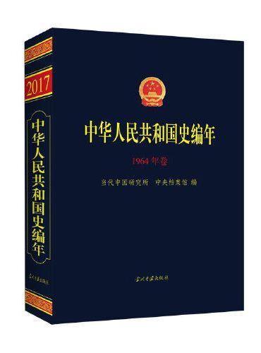 中华人民共和国史编年·1964年卷