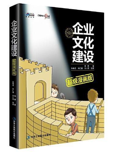 企业文化建设超级漫画版(揭示价值观提炼,价值观考核,荣誉体系建设,员工融入企业文化建设方法)