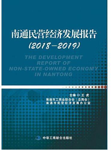南通民营经济发展报告(2018-2019)