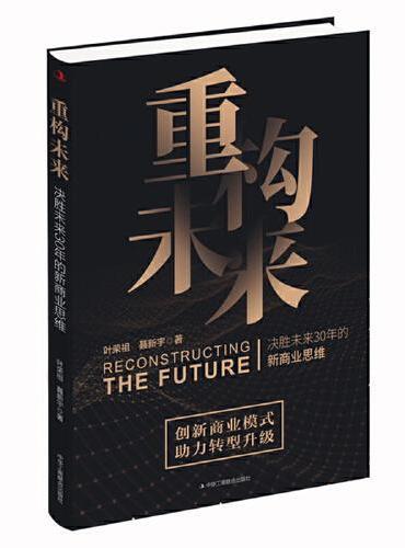 重构未来:决胜未来30年的新商业思维