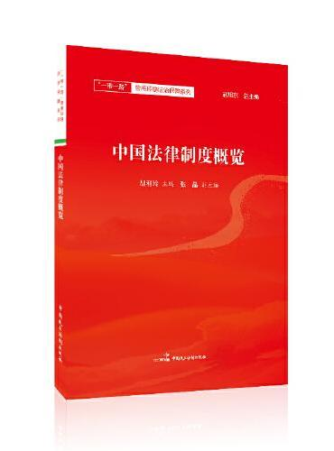 中国法律制度概览