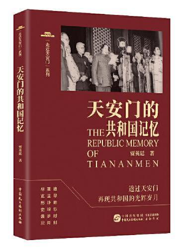 天安门的共和国记忆