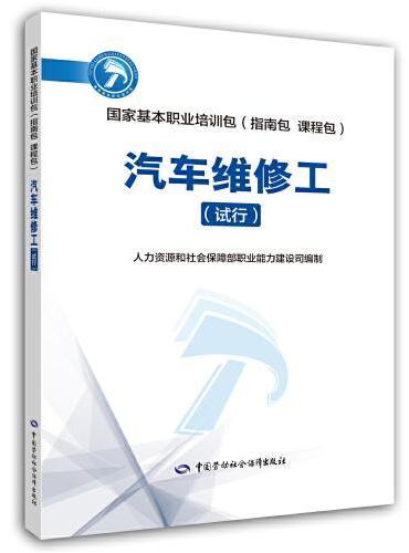 汽车维修工(试行)——国家基本职业培训包(指南包 课程包)