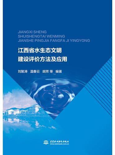 江西省水生态文明建设评价方法及应用