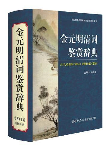 金元明清词鉴赏辞典(中国古典诗词曲赋鉴赏系列工具书)