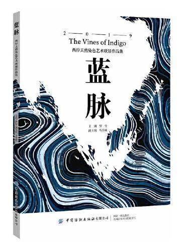蓝脉——两岸天然染色艺术联展作品集