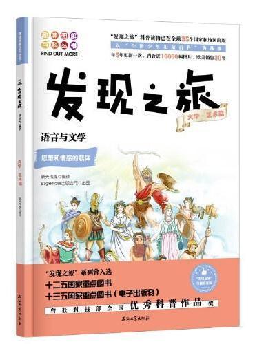 发现之旅:语言与文学(文学·艺术篇)