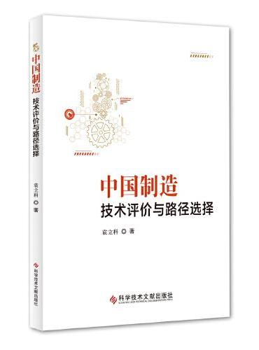 中国制造:技术评价与路径选择