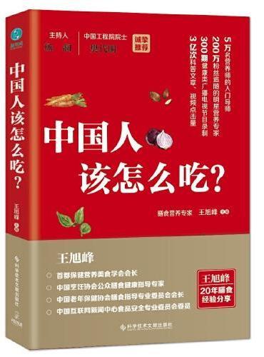 中国人该怎么吃