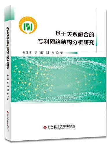 基于关系融合的专利网络结构分析研究