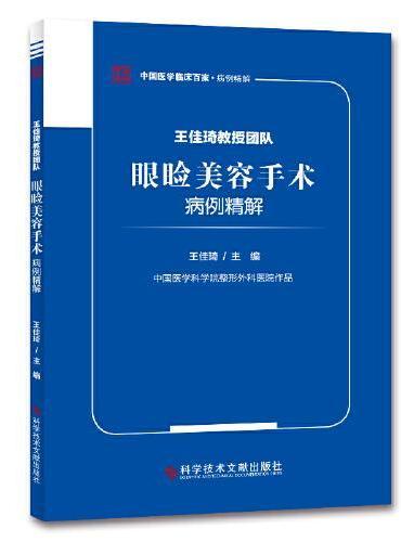 王佳琦教授团队眼睑美容手术病例精解