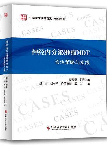 神经内分泌肿瘤MDT诊治策略与实践