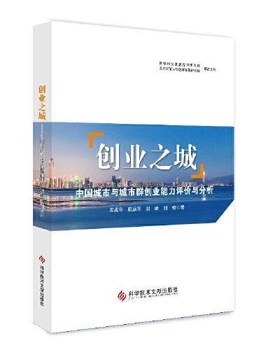 创业之城——中国城市与城市群创业能力评价与分析